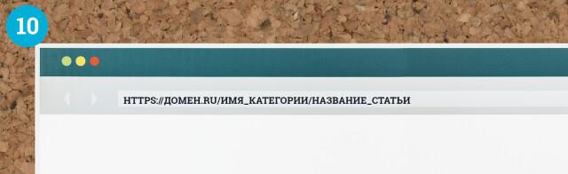 Настраиваем URL адреса в Wordpress