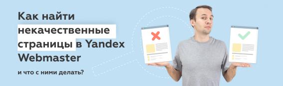 Некачественные страницы в Yandex Webmsater