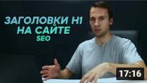 Как правильно прописывать заголовки H1 на сайте для SEO