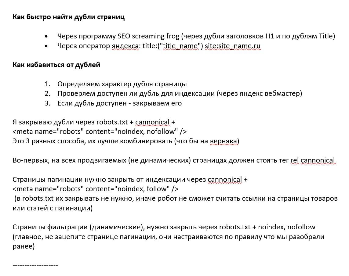 Инструкция по закрытию дублей страниц
